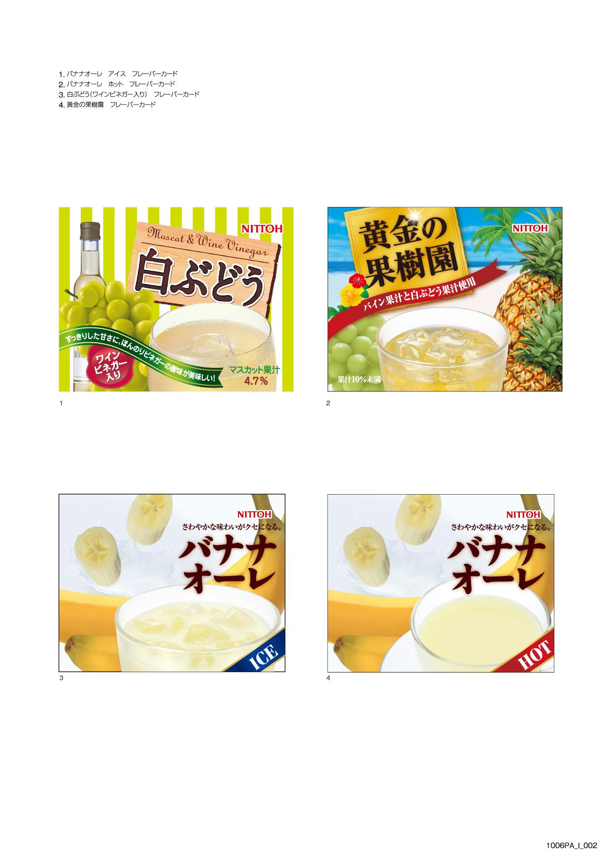 三井農林株式会社