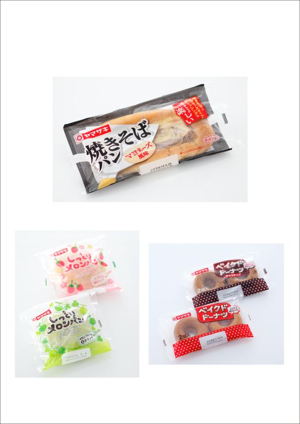 ヤマザキ製パン株式会社