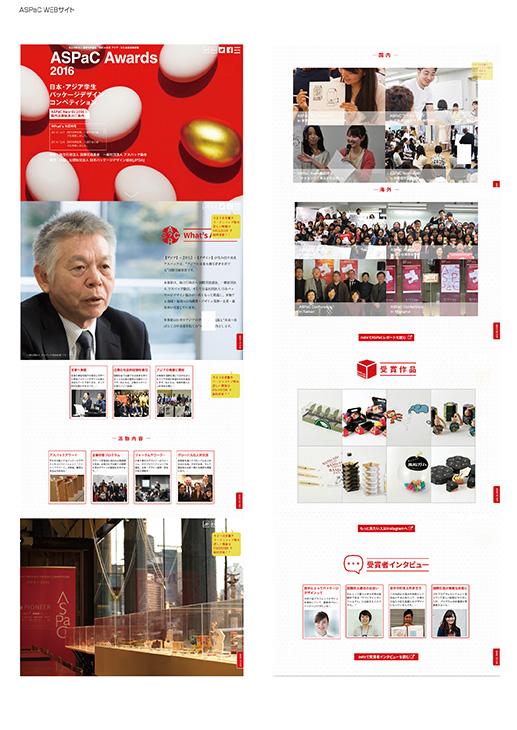 日本パッケージデザイン協会