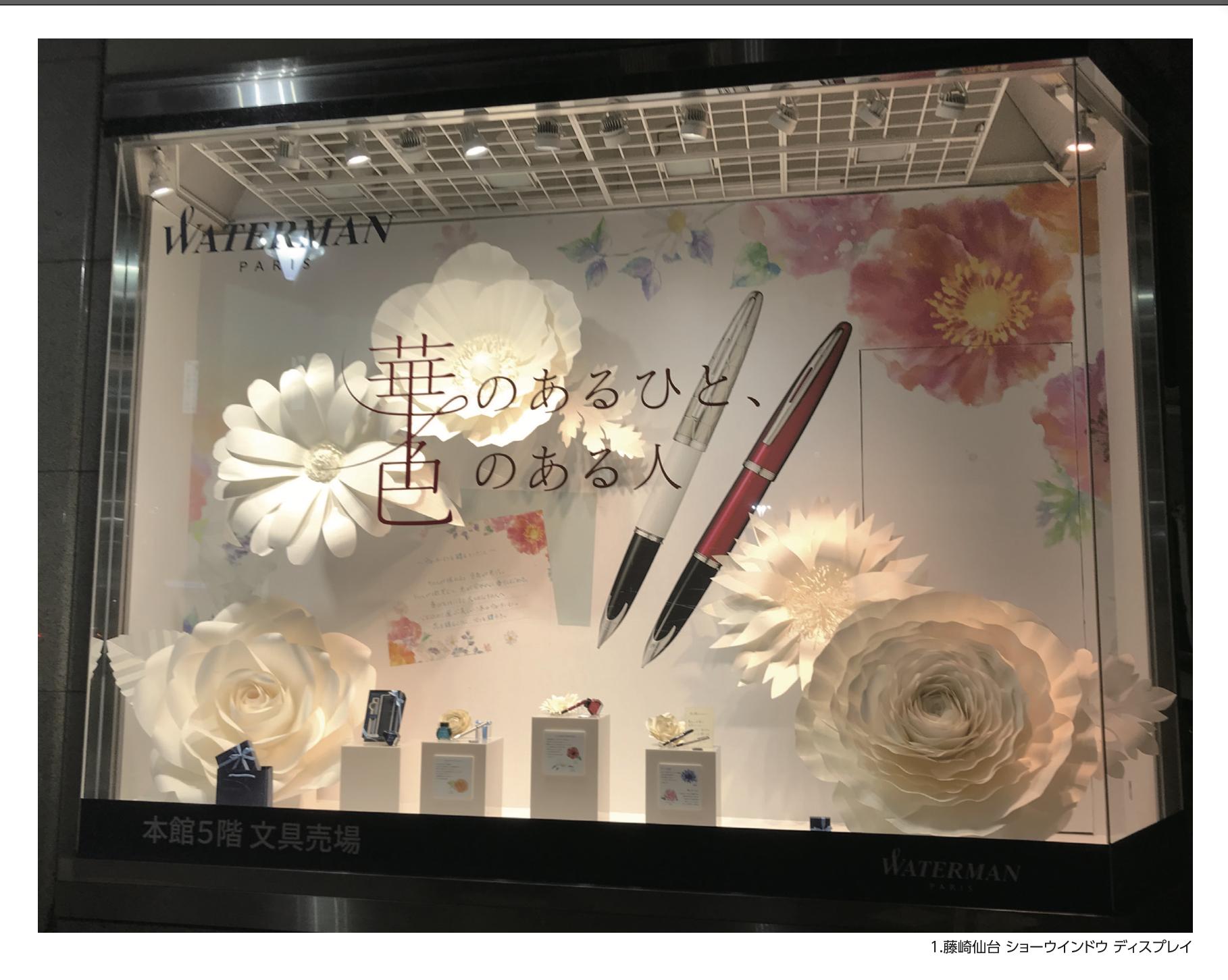 WATERMAN 藤崎百貨店 シューウィンドウ